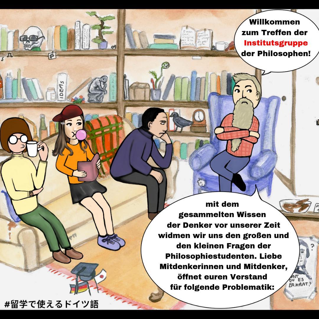 ドイツ語を勉強する
