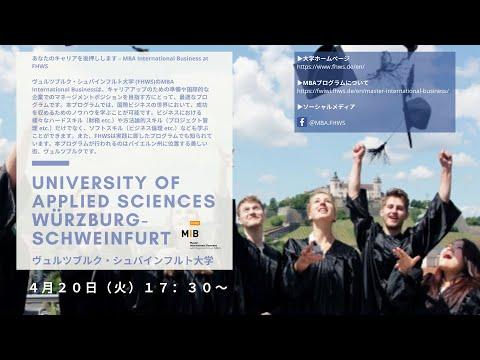 ①ヴュルツブルク・シュバインフルト大学