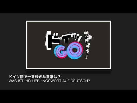 ドイツ語で一番好きな言葉は?(Was ist Ihr Lieblingswort auf Deutsch?)