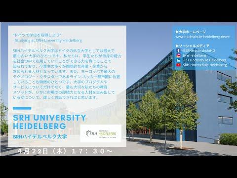 ③SRHハイデルベルク大学